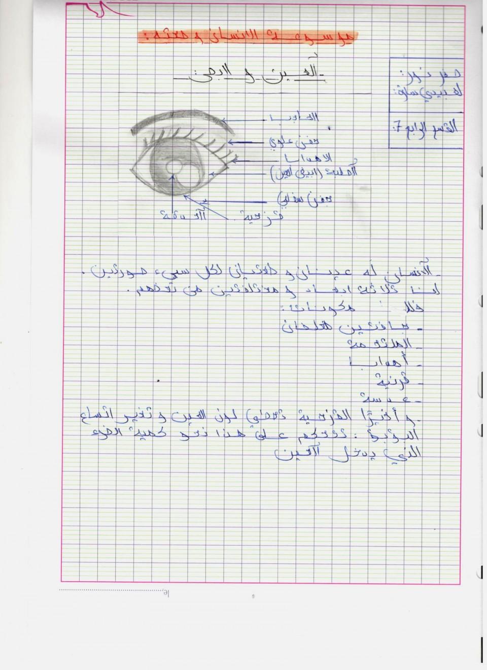 درس العربيّة: الموسوعات
